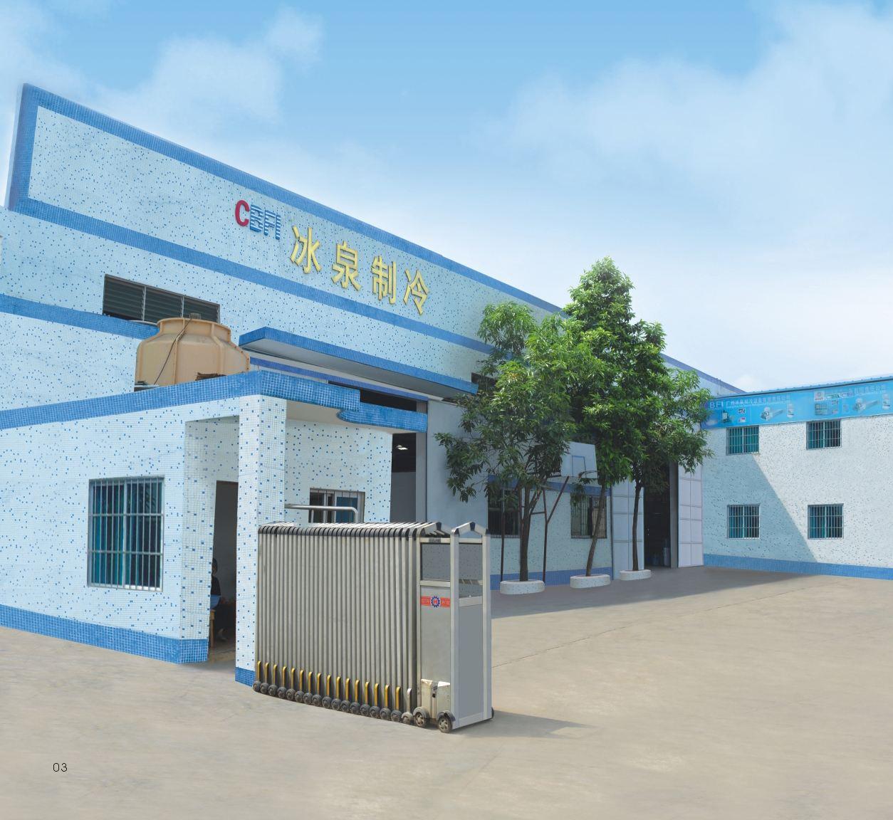 公司介绍-广州冰泉制冷设备有限责任公司