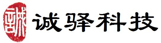 北京诚驿恒仪科技有限公司