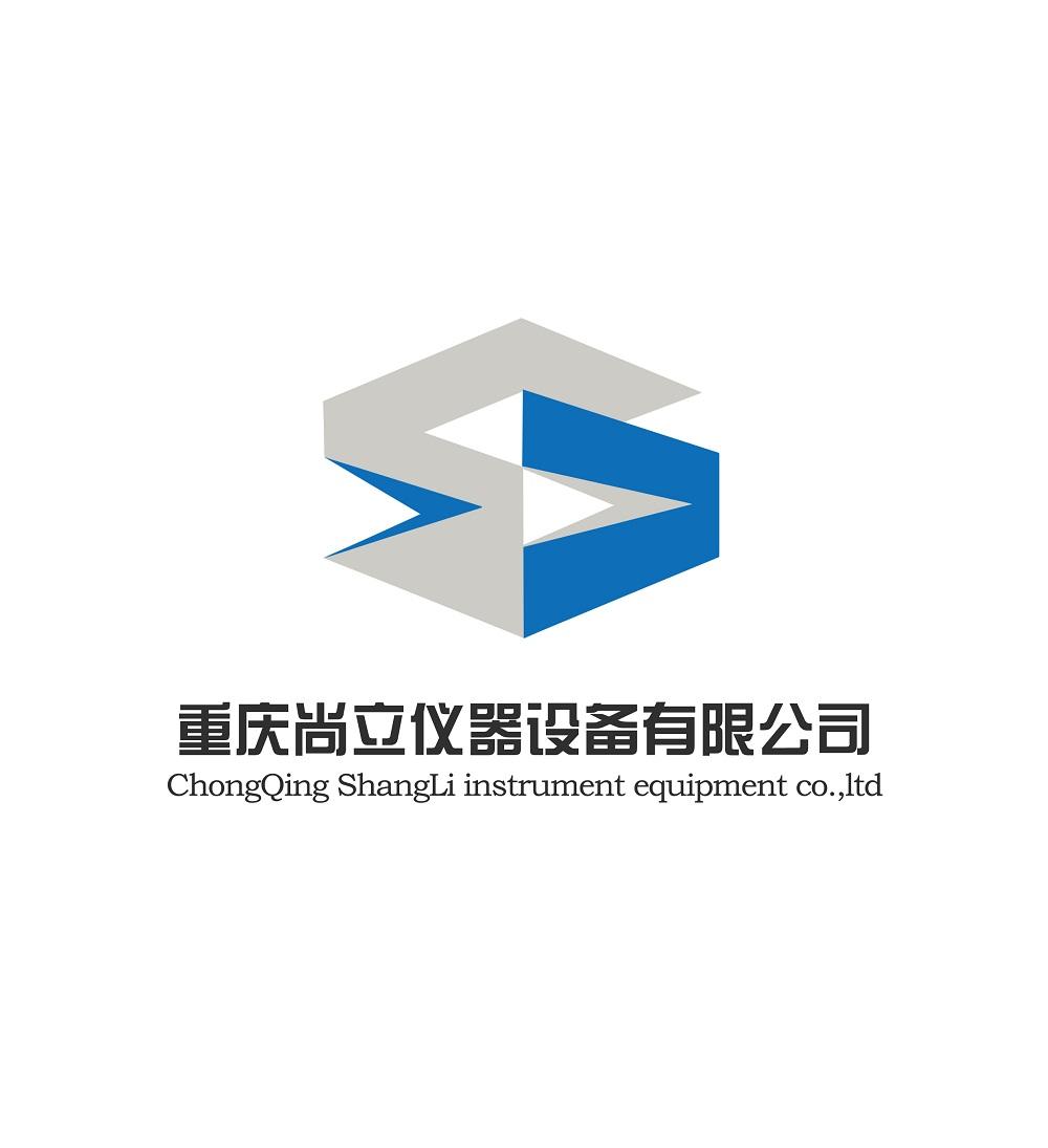 重庆尚立仪器设备有限公司