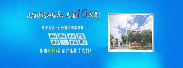 四川沃特尔水处理设备有限公司