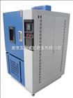 GDS-010秦皇島GDS-010高低溫濕熱試驗箱廠家