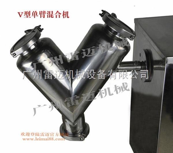 实验室V型混合机,大型混合机,不锈钢混合机