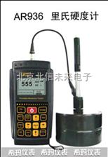 JC05- AR936里氏硬度计