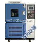 JMS-150GJB150.10—86长霉试验箱