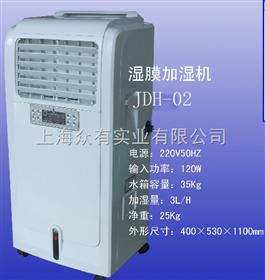 JDH-2无雾湿膜加湿器