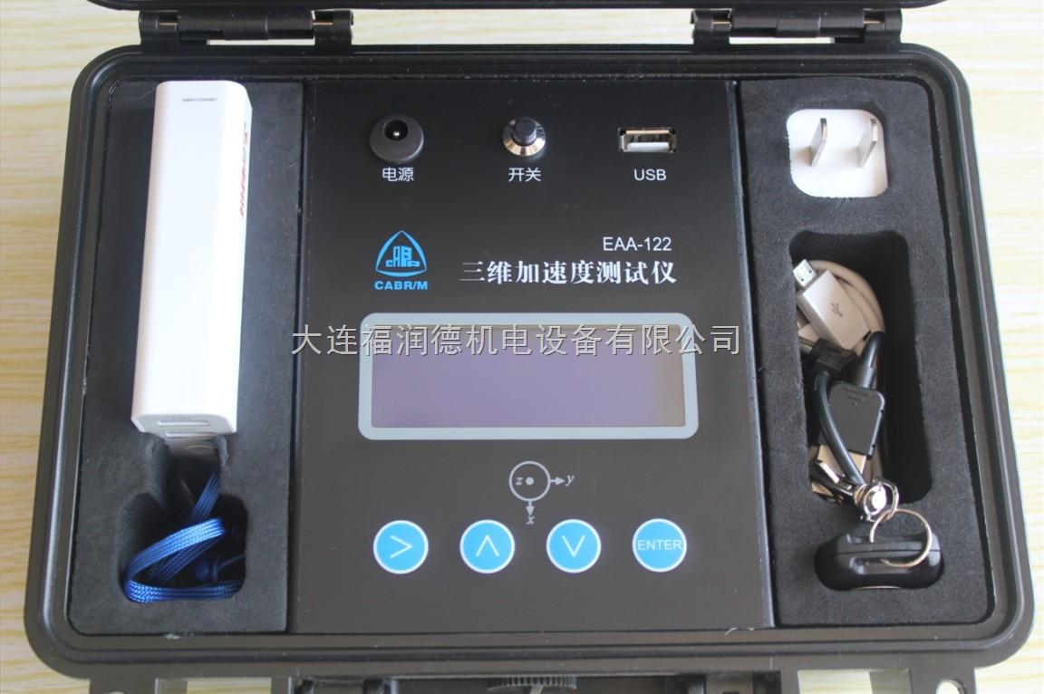 """遥控器上的""""a""""按钮),此时eaa-122电梯加速度测试仪在""""滴""""的一声后会"""
