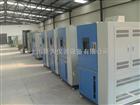 JW-1001双85型高低温试验箱