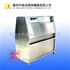安徽紫外光耐气候试验箱|环境可靠性检测仪器