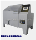 北京AEE触摸屏盐雾试验机|智能触摸屏盐雾试验机