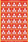 HR-678组合式测温试纸组合式变色示温片 测温贴片 热敏试纸 测温纸 试温蜡片