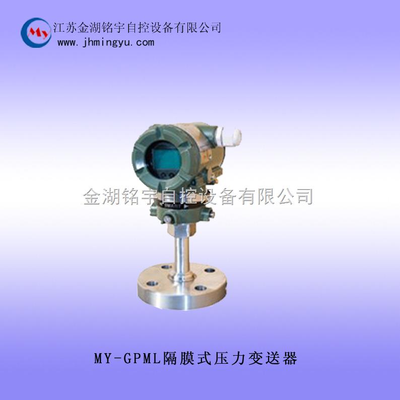隔膜式压力变送器my-gpml-金湖铭宇自控设备有限公司