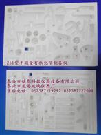 Z61半微量有機化學廠家直銷,Z61型半微量有機化學制備儀,玻璃儀器生產廠家