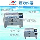jw-6205盐雾腐蚀试验箱广州厂家