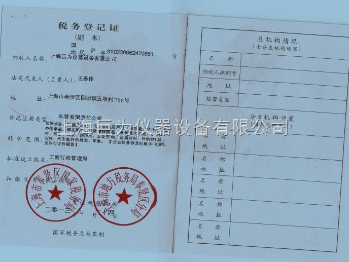 巨为仪器税务登记证