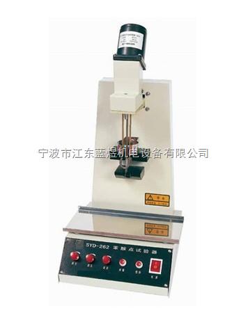 SYD-262型石油产品苯胺点试验器