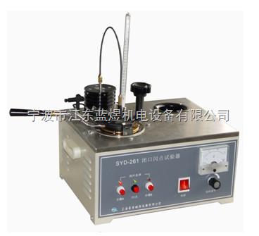 SYD-261型石油产品闭口闪点试验器