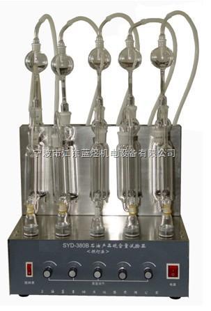 SYD-380B型石油产品硫含量试验器