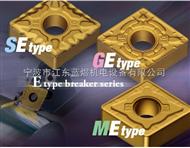SE型、通用GE型、粗加工用ME型高效率加工用断屑槽