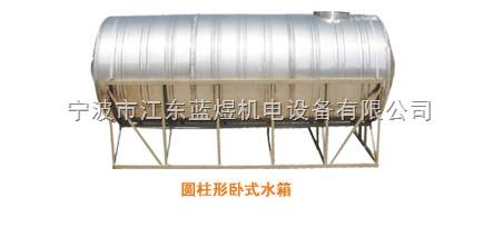 不锈钢圆柱卧式水箱