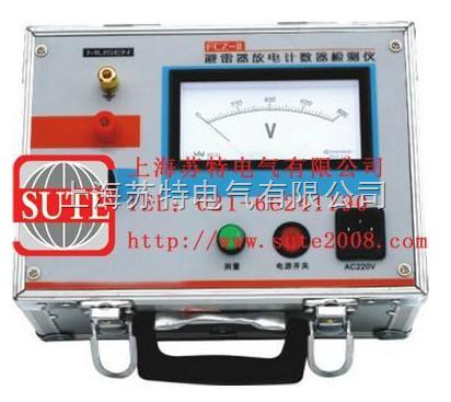 fcz-ii避雷器计数器检测仪-供求商机-上海苏特电气