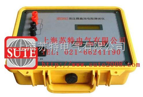 变压器直流电阻测试仪-供求商机-上海苏特