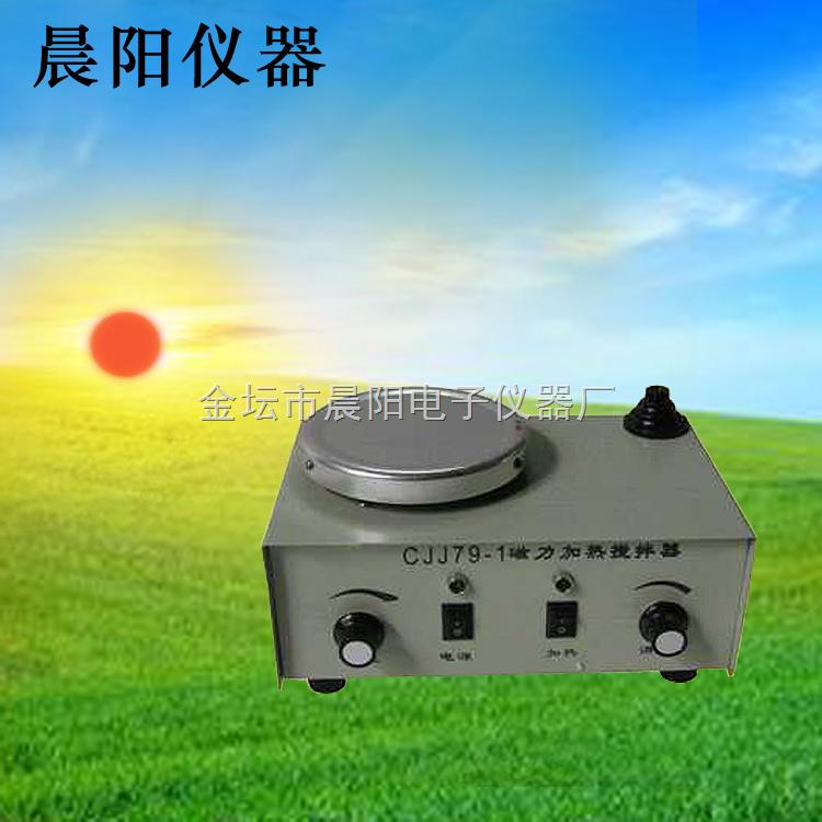 CJJ 79-2-金壇晨陽專業生産CJJ79-2恒溫加熱攪拌器