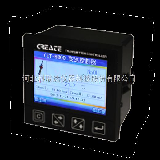 科瑞达cit-8800系列电导率/酸碱浓度变送控制器仪表仪器