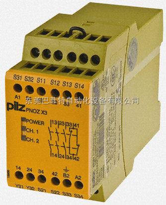 pilz 继电器 pnoz系列型号