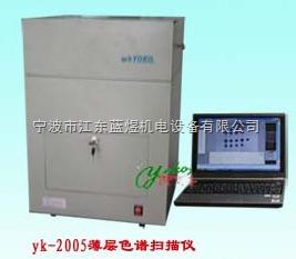 双波长薄层色谱扫描仪YOKO-2005