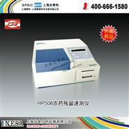 RP508農藥殘毒速測儀(主機、試劑) 上海分析儀器廠 上海精科