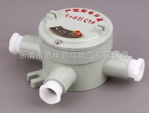 厂家直销ah防爆接线盒(一通,二通,三通,四通)dn25 dn20