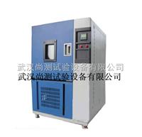 高低溫模擬試驗箱