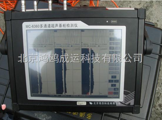 MC-6360多通道超声基桩检测仪/基桩检测仪