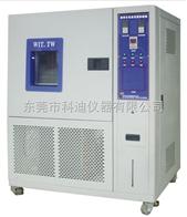 KD系列东莞高低温试验箱厂家