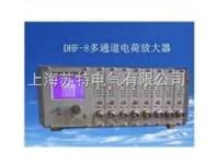 DHF-8多通道电荷放大器