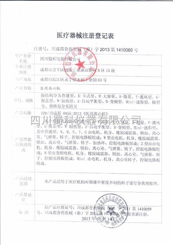 医疗器械注册登记表(医用离心机)