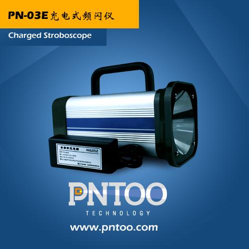 品拓PN-03E智能型充电式频闪仪