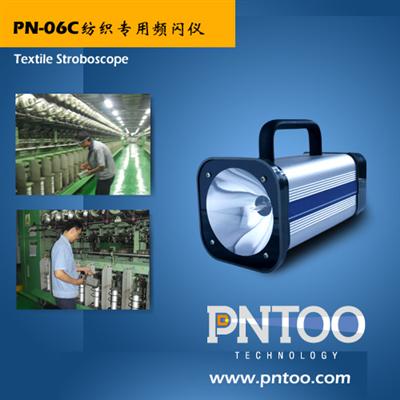 品拓PN-06C纺织专用频闪仪