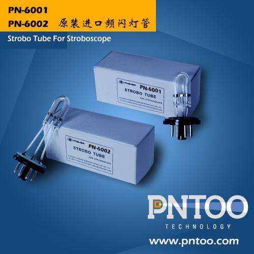 PN-6001频闪仪灯管
