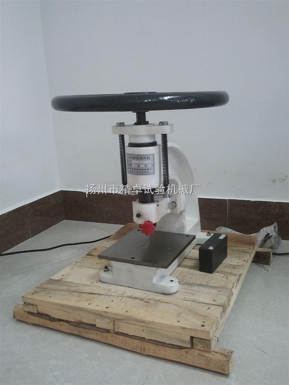 JZ-6010防水卷材冲片机
