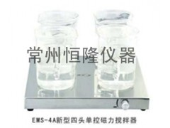 EMS-4B磁力搅拌器