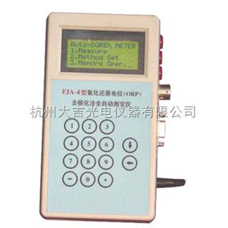 FJA-4全自动氧化还原电位测定仪(ORP测定仪)
