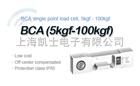 BCA-10L传感器 BCA-10L单点式测力传感器