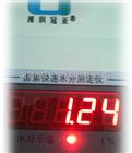 SFY-6实验室用调味品水分测定仪、鸡精水分测量仪