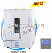 BPG-9106A/BPG-9156A精密鼓风干燥箱
