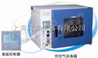 GRX-9013A/GRX-9023A/GRX-9053A/GRX-9073A/GRX-9123A/GRX-9203A热空气消毒箱