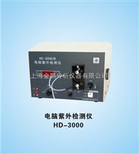 HD-3000型HD-3000型电脑紫外检测仪