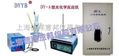 升降式光化学反应仪