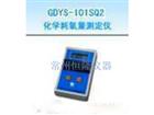 GDYS-101SQ2化学耗氧量测定仪