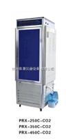 PRX-250C-CO2二氧化碳人工气候箱(250L)